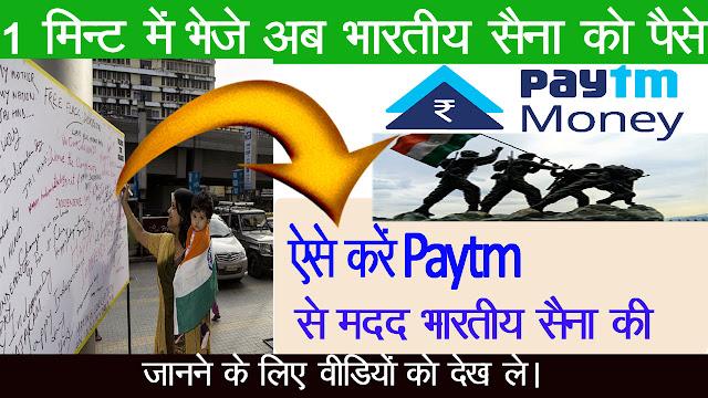 How to donation to crpf | paytm से घर बैठे करें मदद पुलवामा में शहीद CRPF जवानों के परिवारों की