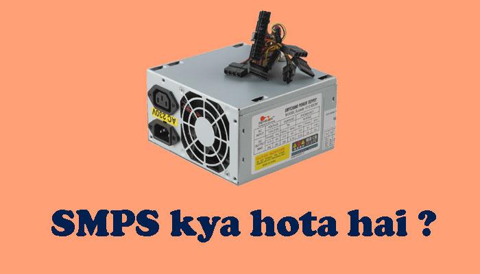 SMPS ka full form kya hai - एसएमपीएस क्या होता है