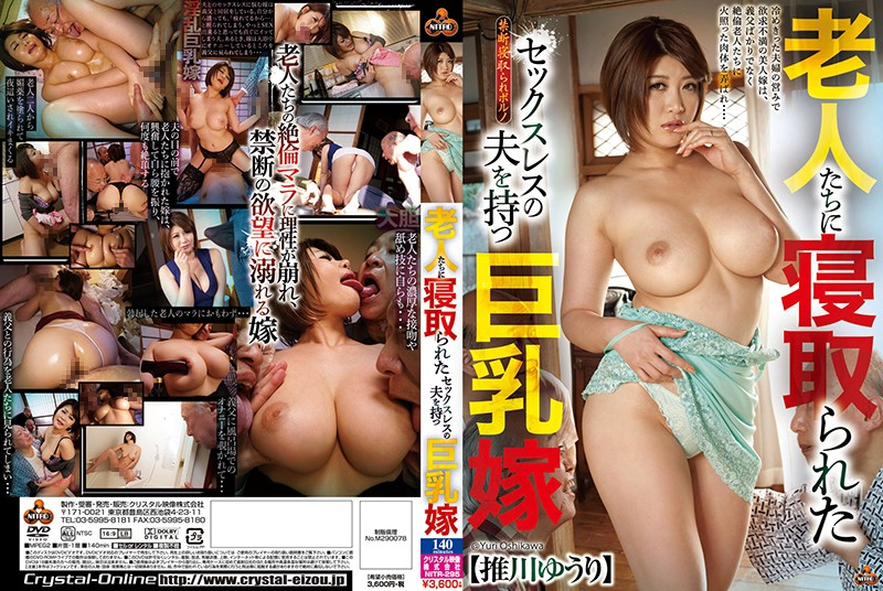 Breasts Have A Sexless Husband Was Cuckold To Old People Bride Suikawa Yuri [NITR-295 Yuri Oshikawa]