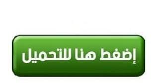 تحميل برنامج excel باللغة العربية مجانا