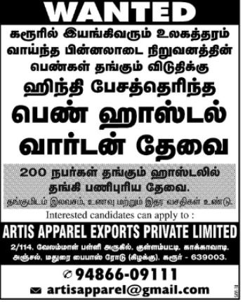 ALL WANTED LIST DINAMALAR FOR KARUR DATED ON 02 12 2018