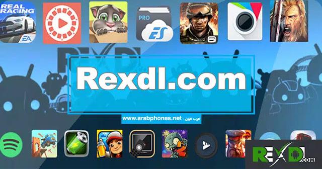 متجر rexdl - تحميل العاب وتطبيقات اندرويد مهكرة