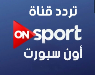 ON SPORTS HD - Nilesat Frequency