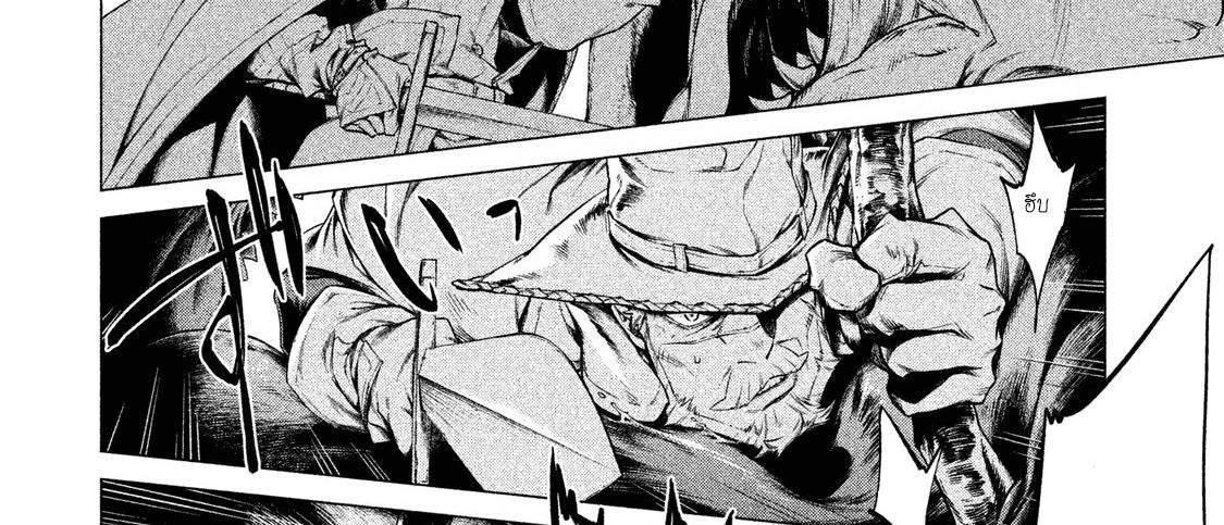 อ่านการ์ตูน Henkyou no Roukishi - Bard Loen ตอนที่ 4 หน้าที่ 96