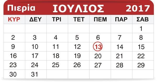 Γιορτάζουν σήμερα 13 Ιουλίου