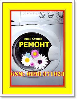 Пералнята пълни с вода, но не върти,   Ремонт на перални, четки, Електроуред, смяна на четки,  Ремонт на пералня,  майстор,  Ремонт на перални в Лозенец,Ремонт на перални в Дианабад,