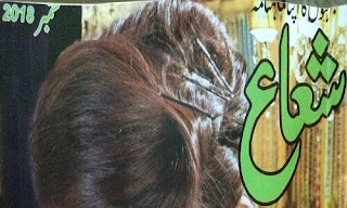 Shuaa Digest September 2018 [Download Urdu Digest PDF]