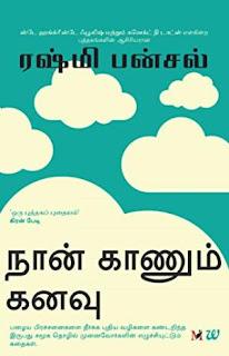 நான் காணும் கனவு - ரஷ்மி பன்சல் - வெஸ்ட்லேண்ட் லிமிடெட்