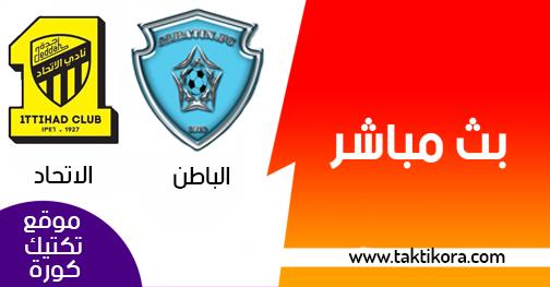 مشاهدة مباراة الاتحاد والباطن بث مباشر اليوم 14-12-2018 الدوري السعودي