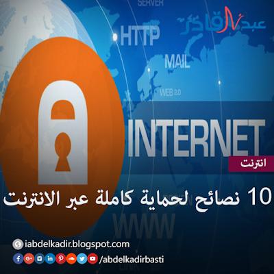 نصائح لحماية نفسك عبر الانترنت