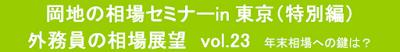 http://www.okachi.jp/seminar/detail20171021t.php