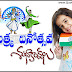 Latest Independence day greetings in telugu