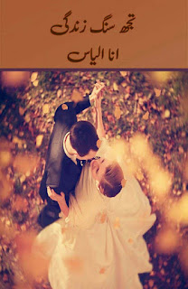 Tujh Sang Zindagi Novel By Ana Ilyas
