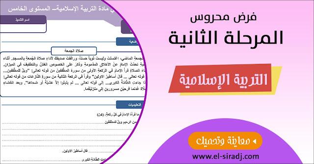 فرض التربية الإسلامية للمستوى الخامس - المرحلة الثانية