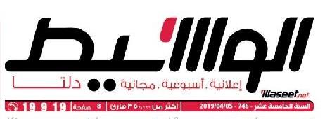 جريدة وسيط الدلتا عدد الجمعة 5 ابريل 2019 م