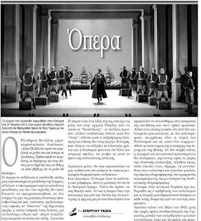 ΣΤΕΡΓΙΟΥ ΤΕΖΙΑ: Όπερα