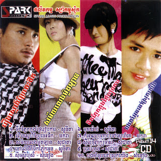 Spark CD Vol 14