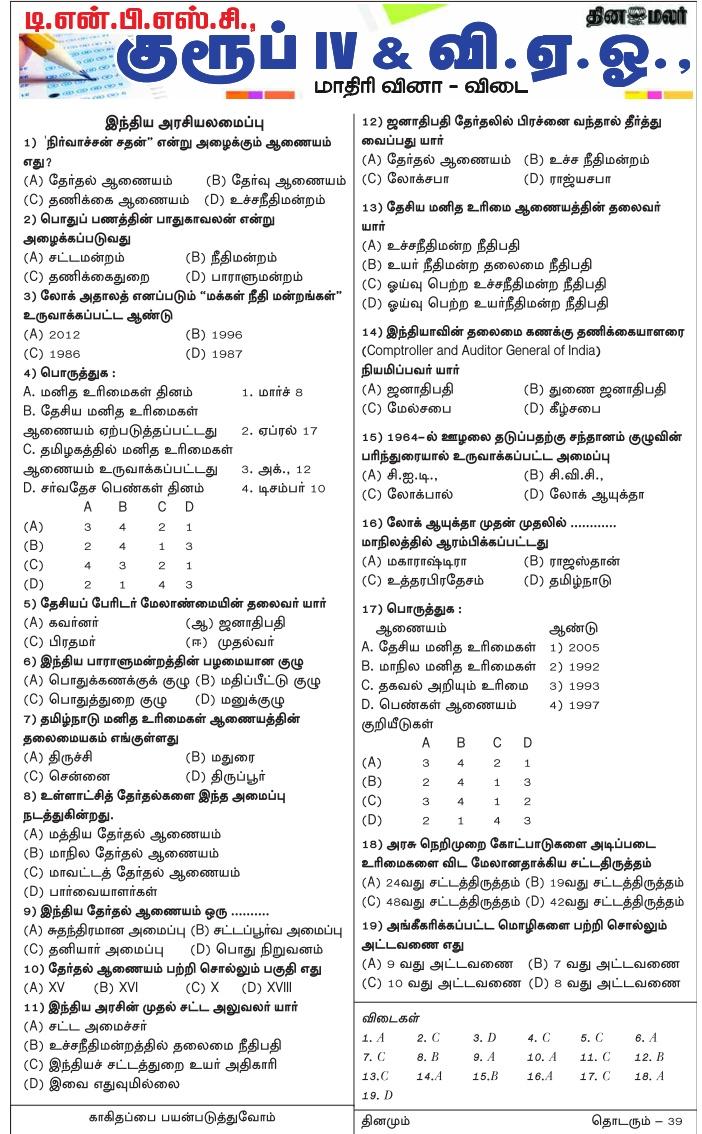 dinamalar-tnpsc-ccse4-2017-39-Indian-Constituion-26th-december-2017-www-tnpscquizportal-blogspot-in