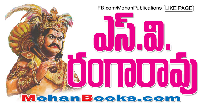 ఎస్వీ రంగారావు | S V RangaRao | SVR | Mohanpublications | Granthanidi | Bhakthipustakalu | Bhaktipustakalu | Bhakthi Pustakalu | Bhakti Pustakalu | Mohanbooks.com | BhakthiBooks.com | Bhakthibooks | Mohanbooks