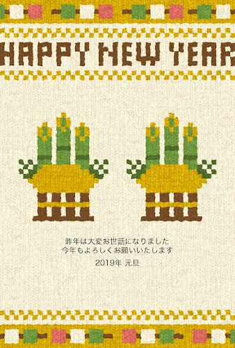 門松の編み物デザインの年賀状テンプレート