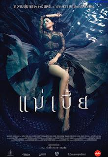 Download Film Maebia (2015) UNCUT Full Movie
