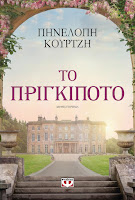 https://www.culture21century.gr/2018/11/to-prigkipoto-ths-phnelophs-koyrtzh-book-review.html
