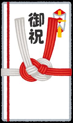 ご祝儀袋のイラスト(御祝)