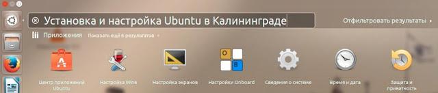 Установка и настройка Ubuntu в Калининграде