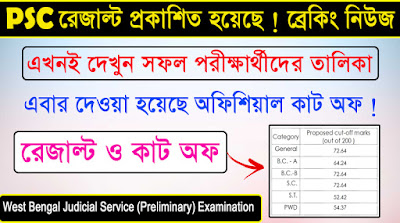West Bengal Judicial Service (Preliminary) Examination 2019 | WBPSC Result and Cut off 2019
