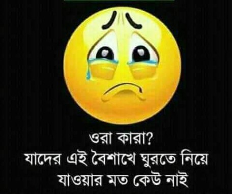 Top bangla funny Facebook picture gallery bangla funny pic Facebook