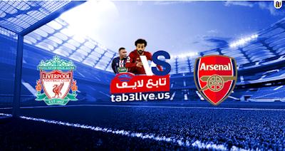 مشاهدة  مباراة ليفربول وآرسنال بث مباشر بتاريخ 15-07-2020 الدوري الانجليزي