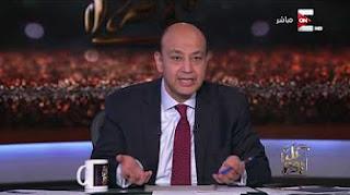 برنامج كل يوم حلقة الاثنين 24-7-2017 مع عمرو اديب