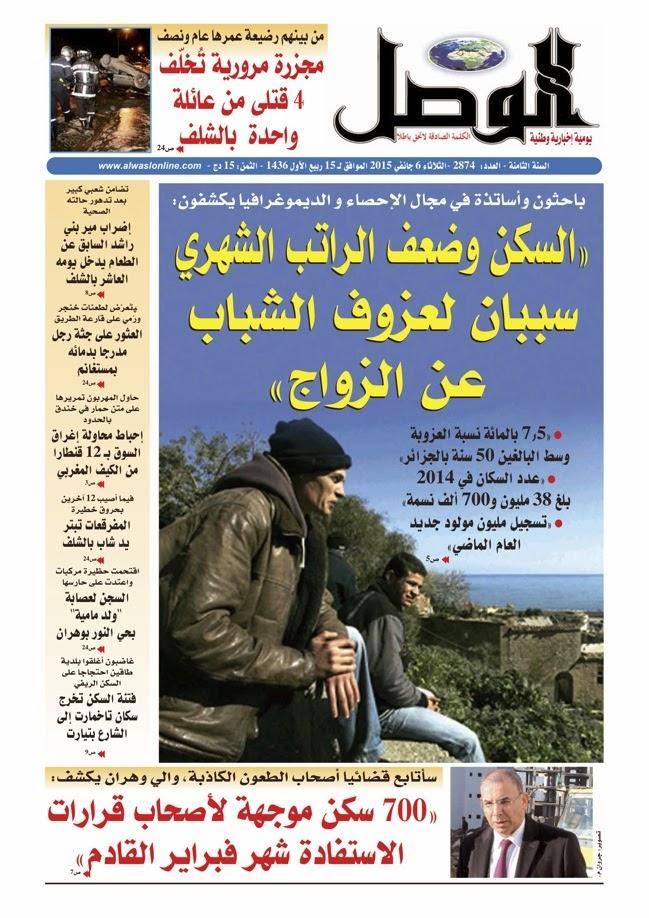 28bedd869ba71 nourbouka blogspot.com  الاخبار العاجلة لاكتشاف الصحافية ازدهار فصيح ...
