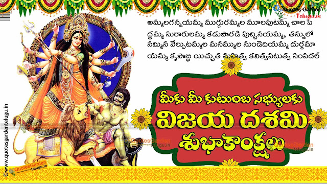 Dasara Vijayadashami Telugu greetings Quotes wallpapers