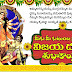 Vijayadashami 2016 Telugu greetings wishes Quotes wallpapers