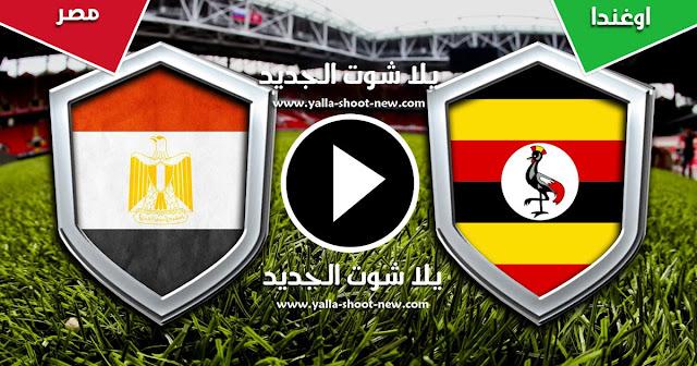 مشاهدة مباراة مصر واوغندا بث مباشر اليوم 30-06-2019 في كأس الأمم الأفريقية