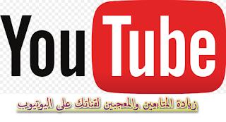 زيادة المتابعين والمعجبين لقناتك على اليوتيوب Youtube subscribers