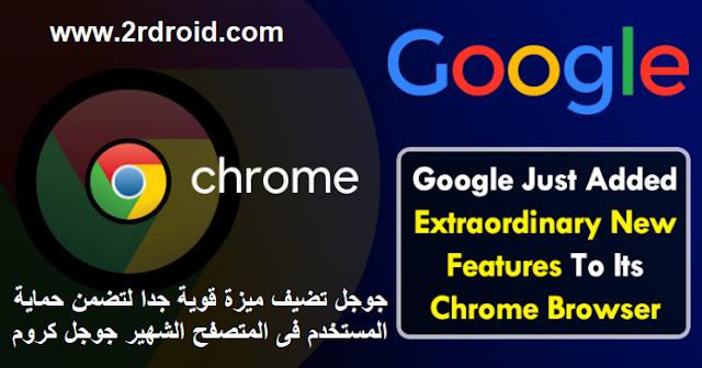 جوجل تضيف ميزة قوية جدا لتضمن حماية المستخدم فى المتصفح الشهير جوجل كروم