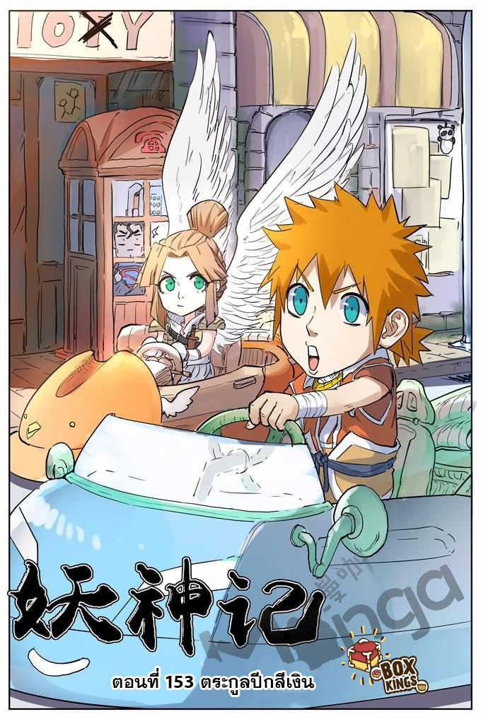 Tales of Demons and Gods ตอนที่ 153 หน้า 1