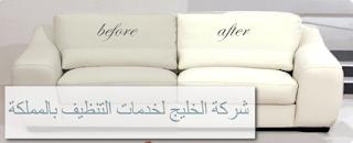 شمس الخليج للخدمات المنزلية بالطائف