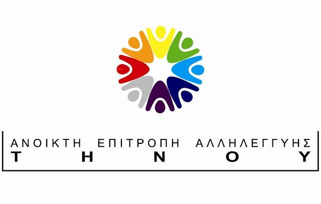 Ευχαριστήρια ανακοίνωση από την Ανοικτή Επιτροπή Αλληλλεγγύης Τήνου