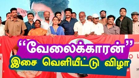 """VELAIKKARAN"" Movie Audio Launch   Sivakarthikeyan   Nayanthara   Anirudh  "