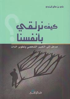 كيف نرتقي بأنفسنا، مدخل إلى التطوير الشخصي وتطوير الذات ـ علي بن صالح المنجي