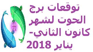 توقعات برج الحوت لشهر كانون الثاني- يناير 2018