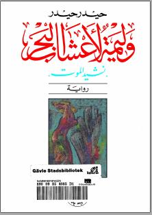 تحميل رواية وليمة لاعشاب البحر pdf