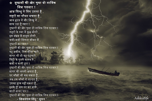 Shivmangal singh suman