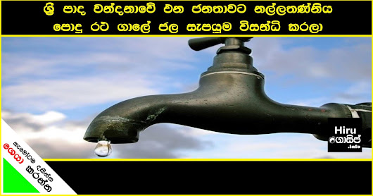 The supply of the water to Sri Pada pilgrims in public car park at Nallathanniya has been disconnected