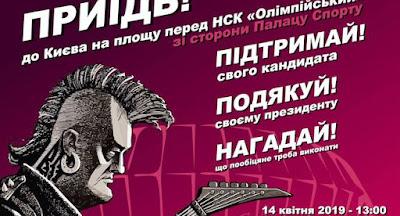 Порошенко наполягає на дебатах 14 квітня, незважаючи на відмову Зеленського