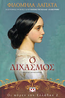 https://www.culture21century.gr/2018/10/oi-kores-ths-elladas-2-o-dixasmos-ths-filomhlas-lapata-book-review.html