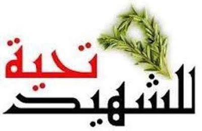 ذكري الشهيد أحمد محمد عبد الرحيم عيسي  لن ننساك